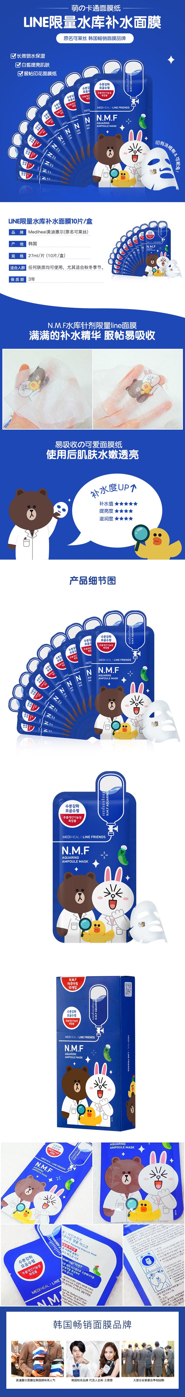 【韩国直邮】可莱丝line动物卡通面膜nmf蓝色
